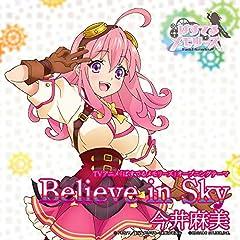 Believe in Sky♪今井麻美のCDジャケット
