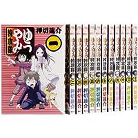 ゆうやみ特攻隊 コミック 1-12巻セット (シリウスKC)