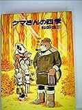 クマさんの四季 / 和田 慎二 のシリーズ情報を見る