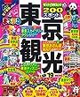 まっぷる 東京観光mini'19 (マップルマガジン 関東 9)