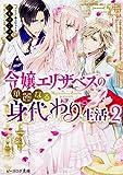 令嬢エリザベスの華麗なる身代わり生活 2 (ビーズログ文庫)