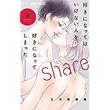 share (3) (フラワーコミックス)