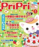 PriPri 2016年5月号 [雑誌]