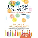 自分でできる カラーセラピーワークブック: 「こころパレット」で、本当のワタシが見える!人生を彩る!