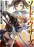 ソード&ウィザーズ4 覇剣の皇帝と七星の姫騎士 (HJ文庫)