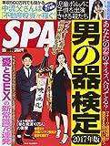 SPA!(スパ!) 2017年 9/29 号 [雑誌]