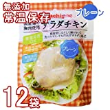 国産鶏使用 サラダチキン プレーン 12袋まとめ買い  常温保存・賞味期限:製造日より260日