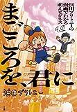 浜田ブリトニーの漫画でわかる萌えビジネス 4 (サンデーGXコミックス)