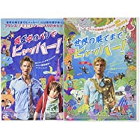 真夜中のパリから世界の果てまでヒャッハー! DVD-BOX【初回限定生産】