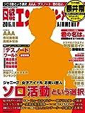 日経エンタテインメント! 2016年11月号