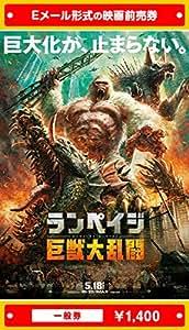 『ランペイジ 巨獣大乱闘』映画前売券(一般券)(ムビチケEメール送付タイプ)