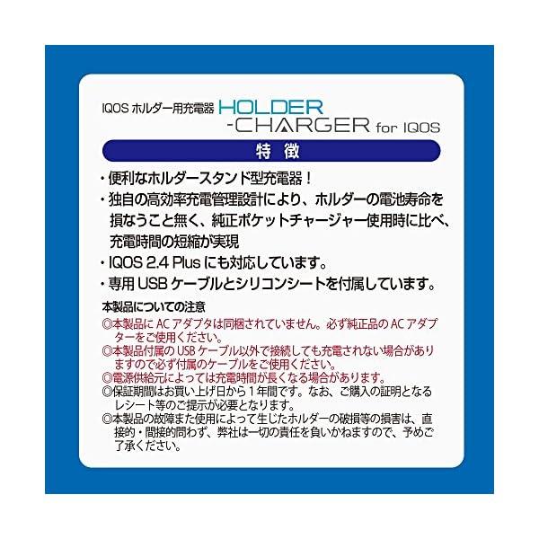 iQOSホルダー用充電器『HOLDER-CHA...の紹介画像4