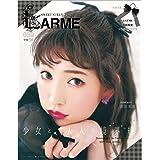 LARME(ラルム) 2019年 05 月号 [雑誌]