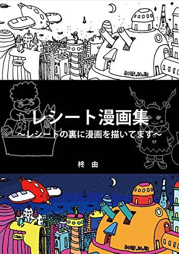 レシート漫画集〜レシートの裏に漫画を描いてます〜: キャラクターと建物と風景、そして怪物たち (12ART books)