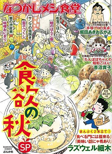 なつかしメシ食堂 食欲の秋SP (ぶんか社コミックス)