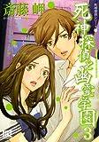死神探偵と幽霊学園 3―死神探偵シリーズ2 (バーズコミックス)
