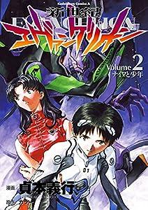 新世紀エヴァンゲリオン(2) (角川コミックス・エース)