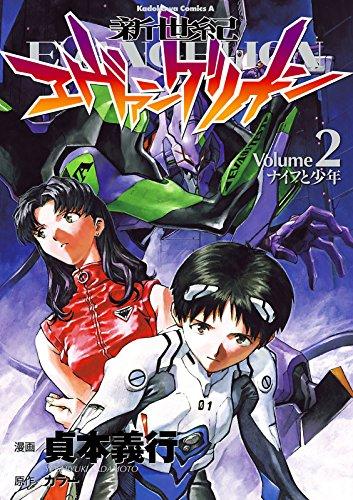 新世紀エヴァンゲリオン(2) (角川コミックス・エース)の詳細を見る