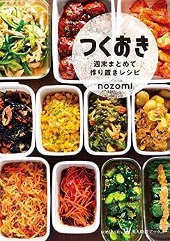 [nozomi]のつくおき~週末まとめて作り置きレシピ~ (美人時間ブック)