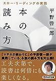 本の読み方 スロー・リーディングの実践 (PHP文庫)