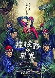 探検隊の栄光 Blu-ray豪華版[Blu-ray/ブルーレイ]