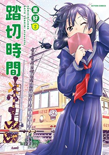 踏切時間(2) (アクションコミックス(月刊アクション))