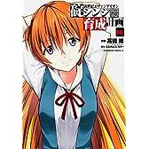 新世紀エヴァンゲリオン 碇シンジ育成計画 (16) (カドカワコミックス・エース)