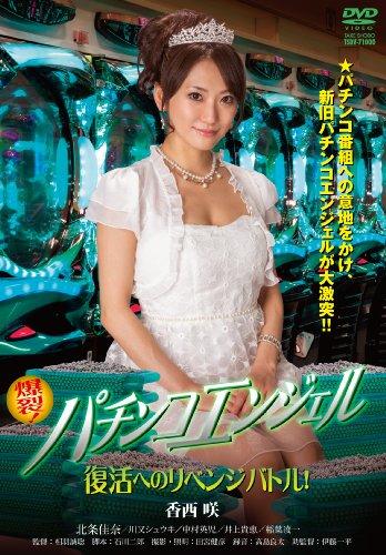 爆裂!パチンコエンジェル 復活へのリベンジバトル! [DVD]