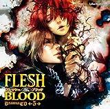 ルボー・サウンドコレクション ドラマCD FLESH&BLOOD 5 画像