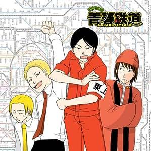 青春鉄道(あおはるてつどう) ドラマCD