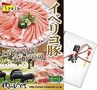 【肉のひぐち】 幹事様 必見 ・ 目録 ギフト ( 飛騨牛・イベリコ豚・ボーノポークぎふ) (イベリコ豚)