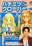 ハチミツとクローバー vol.3 (SHUEISHA Girls Remix)