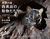 「奇跡の島・西表島の動物たち: イリオモテヤマネコとその仲間たちの知られざ...」販売ページヘ