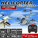 My Vision ラジコン ヘリコプター 4hc ジャイロ搭載 ラジコンヘリ 室内 RCヘリコプター LEDライト搭載 前後 左右 上下 旋回 (ブルー) MV-HERI5015-BL