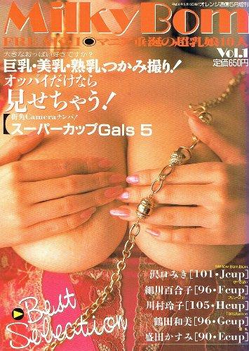 MilkyBom vol.1 FREAK・1 マニア垂涎の超乳娘10人