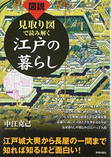 図説 見取り図で読み解く江戸の暮らしの詳細を見る