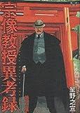 宗像教授異考録 11 (ビッグコミックススペシャル)