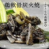 鹿児島県産地鶏 鶏軟骨の炭火焼き 120g