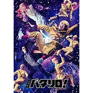 舞台「パタリロ! 」 [DVD]