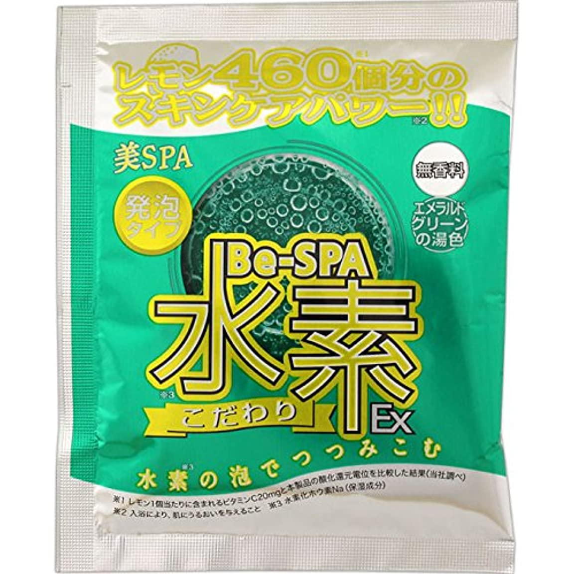 異邦人羽骨髄日本生化学 美SPA水素EX エメラルドグリーンの湯色 25g