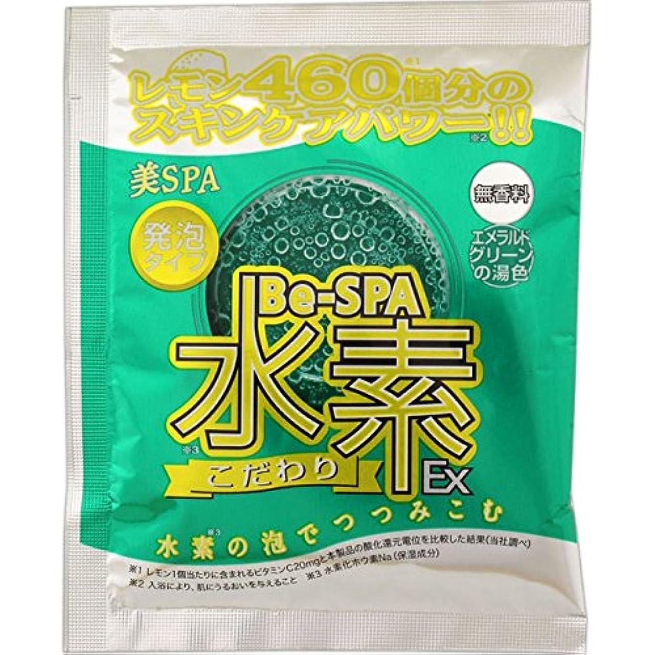 豊かにする注目すべきつぶす日本生化学 美SPA水素EX エメラルドグリーンの湯色 25g