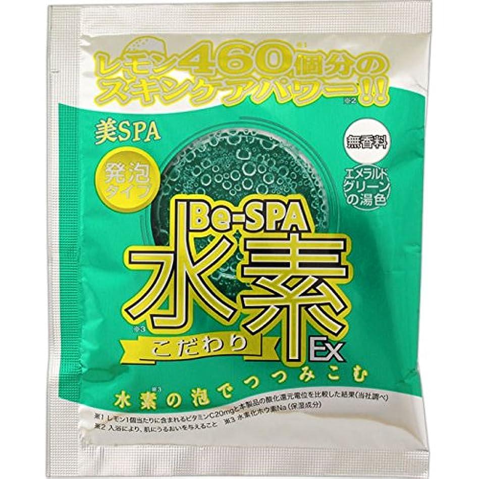 通信網自転車減衰日本生化学 美SPA水素EX エメラルドグリーンの湯色 25g