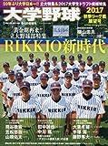大学野球2017秋季リーグ展望号 2017年 9/10 号 [雑誌]: 週刊ベースボール 増刊