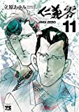 仁義零 11 (ヤングチャンピオンコミックス)