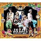 amazing blue(初回生産限定盤)(DVD付)