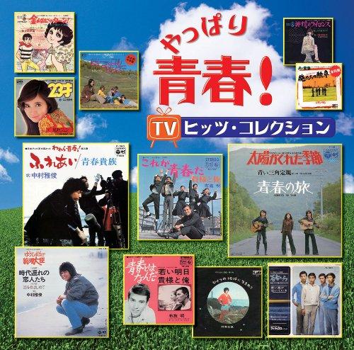 やっぱり青春!TVヒッツ・コレクション - オムニバス
