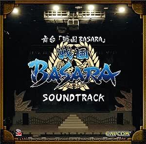 舞台「戦国BASARA」 サウンドトラック