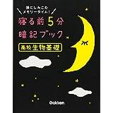 高校生物基礎 (寝る前5分暗記ブック)
