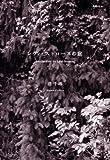 レヴィ=ストロースの庭 画像