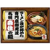 ラーメン通が認めた専門店御用達 【札幌 森住の麺】  到着まで一週間ほどご予定願います